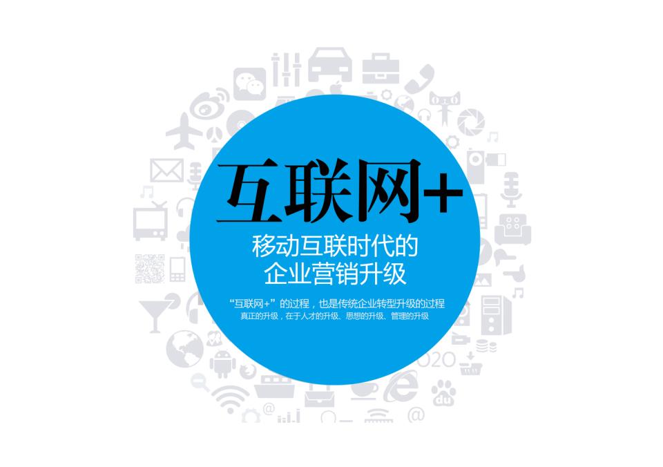 shopify电商培训梅景松分析洛杉矶互联网营销论坛优势