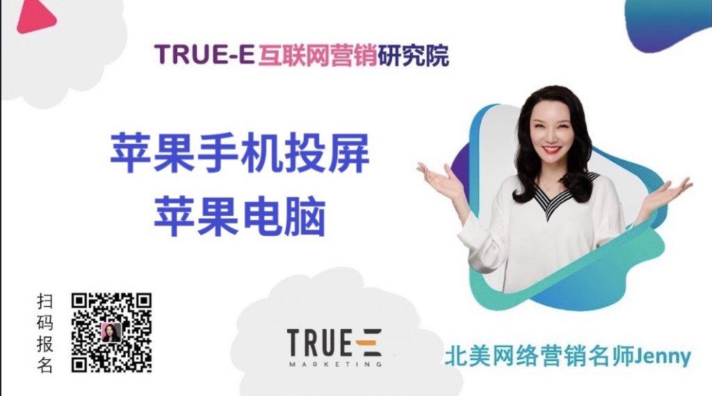 苹果手机投屏苹果电脑 | True-E互联网营销研究院,Online Marketing Training