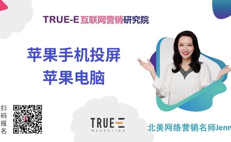 苹果手机投屏苹果电脑   True-E互联网营销研究院,Online Marketing Training