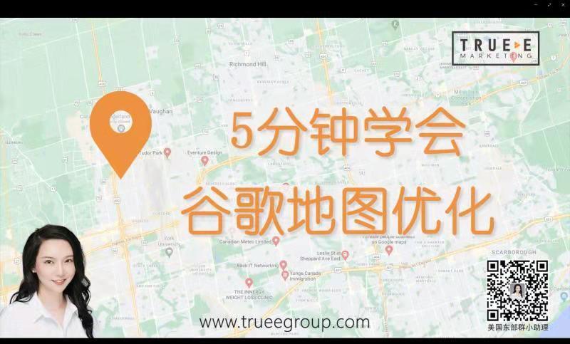 Google Map Local SEO, 谷歌地图本地搜索引擎优化 | True-E互联网营销研究院,Online Marketing Training