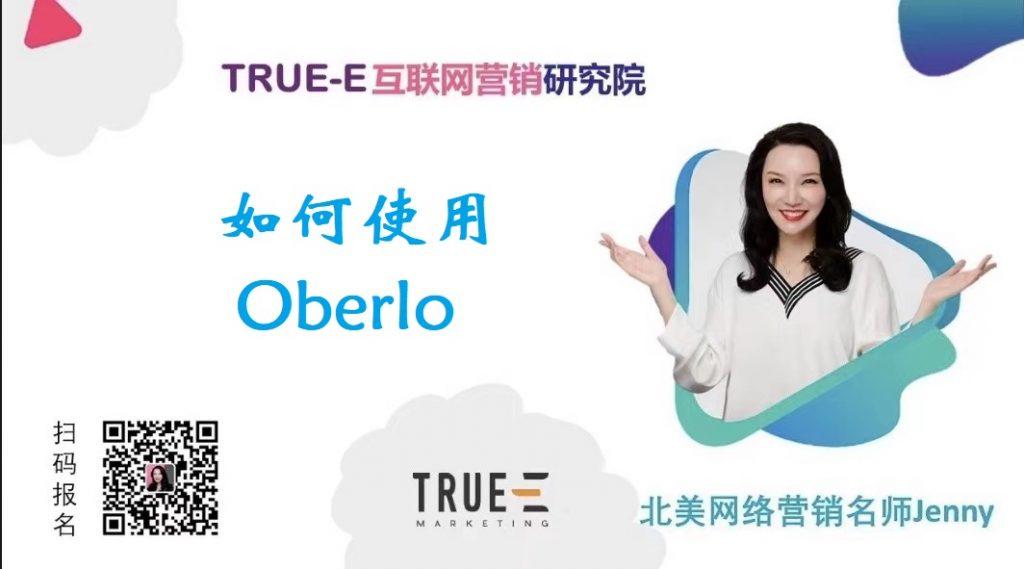 如何使用Oberlo| 北美互联网营销培训 | Marketing Technology | 跟Jenny老师学北美互联网营销|跨境电商shopify