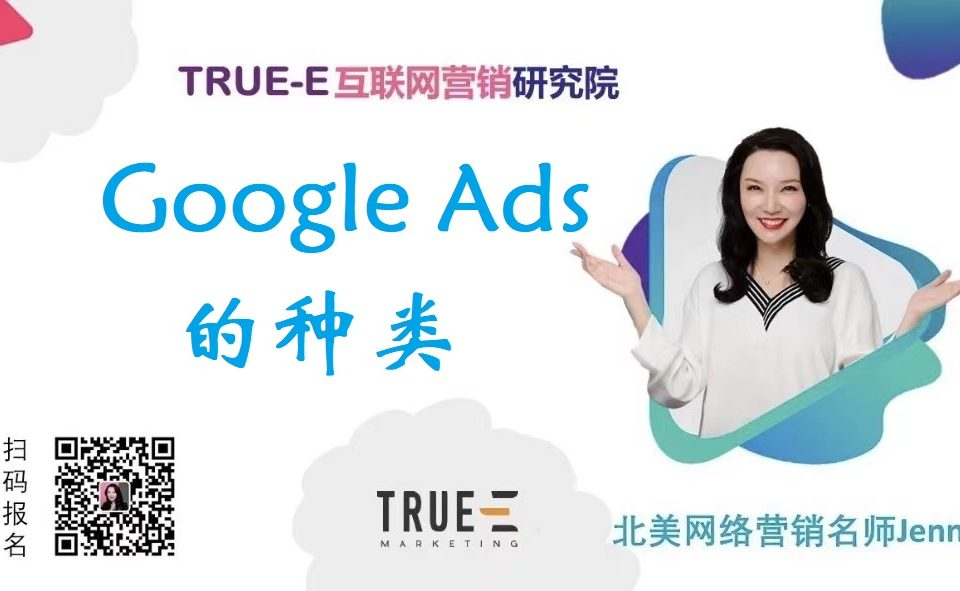 Google Ads的种类   北美互联网营销培训   open course part 4-digital marketing training   跟Jenny老师学北美互联网营销
