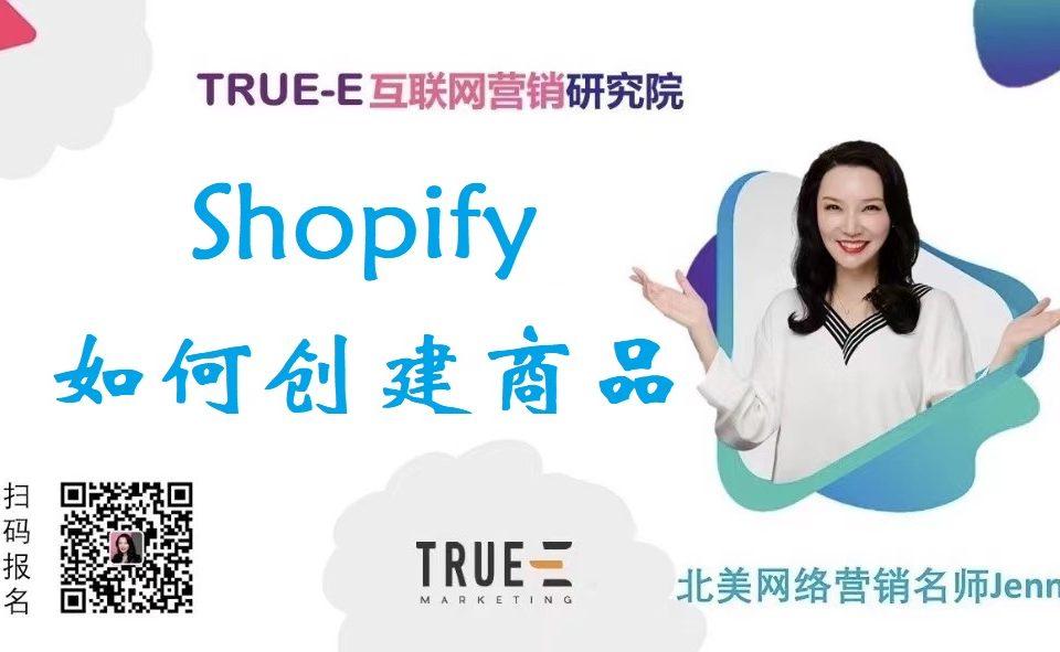 Shopify如何创建商品系列  北美互联网营销培训   online marketing training   跟Jenny老师学北美互联网营销 跨境电商shopify