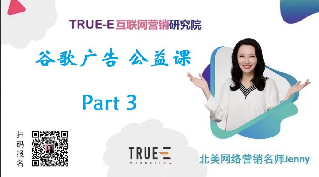 谷歌广告公开课,第三部分 | 北美互联网营销培训专家, True-E Marketing, True-E互联网营销研究院