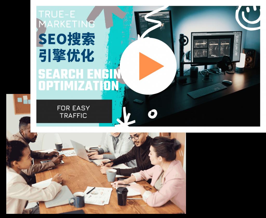 SEO-服务-中文